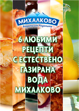 Mihalkovo Sring Water – Book-Recepts