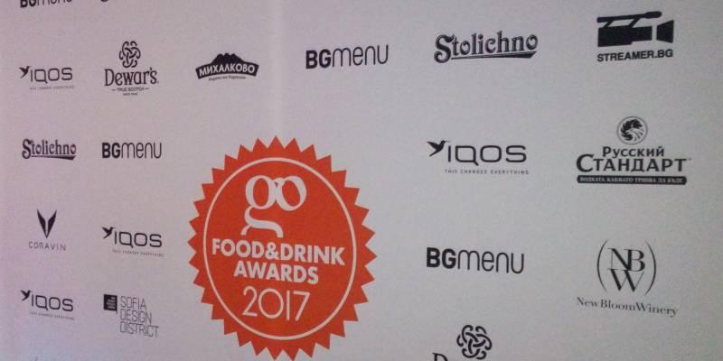 МИНЕРАЛНА ВОДА МИХАЛКОВО – ПАРТНЬОР НА ГОДИШНИТЕ НАГРАДИ НА GoGuide  - Food & Drink Awards 2017